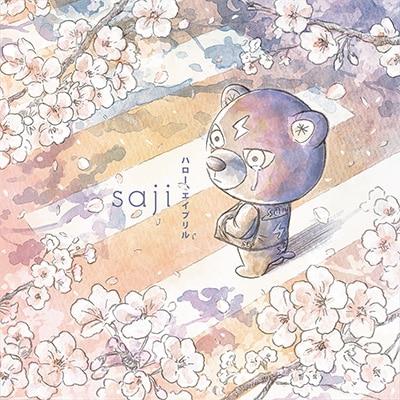 saji「ハロー、エイプリル」初回限定盤