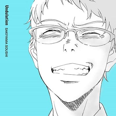 崎山蒼志「Undulation」期間生産限定盤