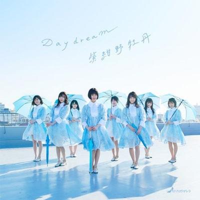 さくらシンデレラ「Daydream / 紫紺野牡丹」初回限定盤A・選抜Ver.