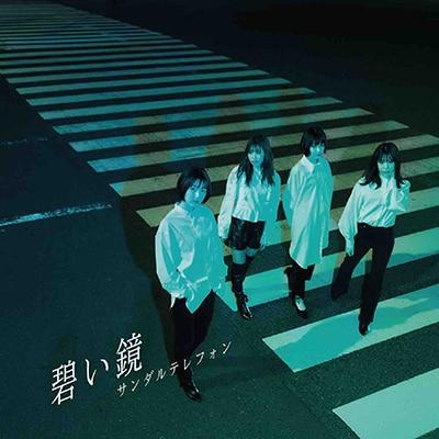 サンダルテレフォン「碧い鏡 / It's Show Time!」TYPE-BLUE