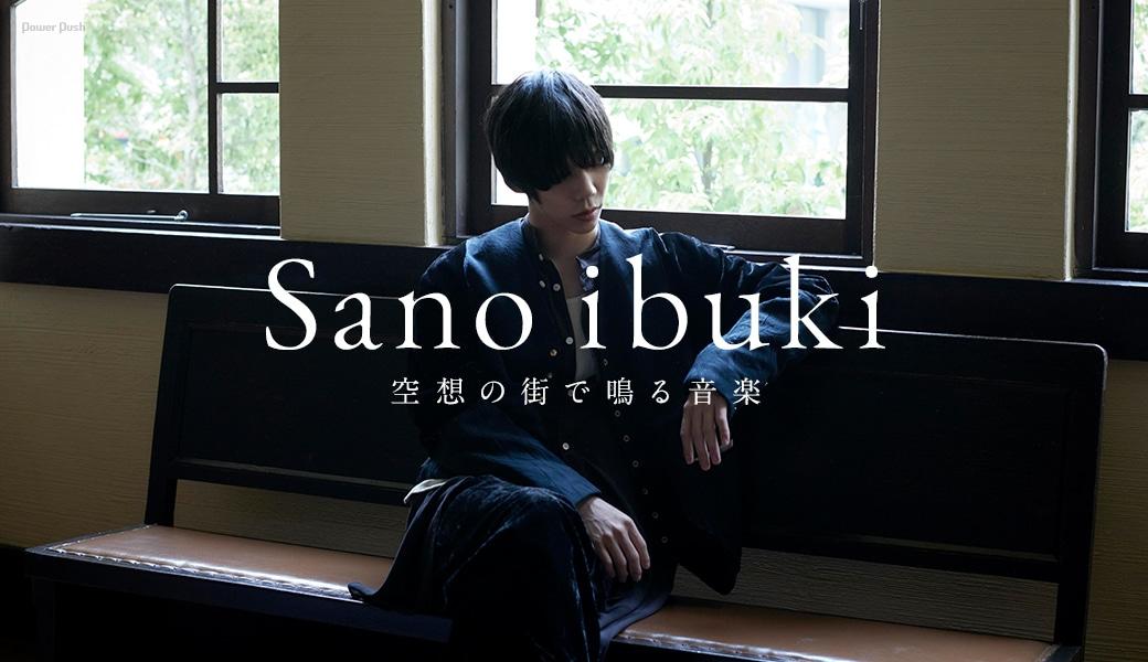 Sano ibuki|空想の街で鳴る音楽