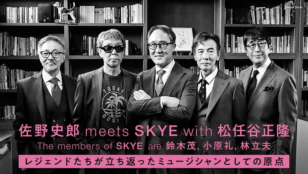 佐野史郎 meets SKYE with 松任谷正隆 The members of SKYE are 鈴木茂, 小原礼, 林立夫|レジェンドたちが立ち返ったミュージシャンとしての原点