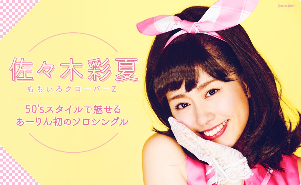 佐々木彩夏(ももいろクローバーZ)|50'sスタイルで魅せるあーりん初のソロシングル