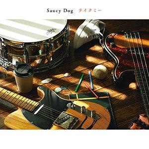 Saucy Dog「テイクミー」