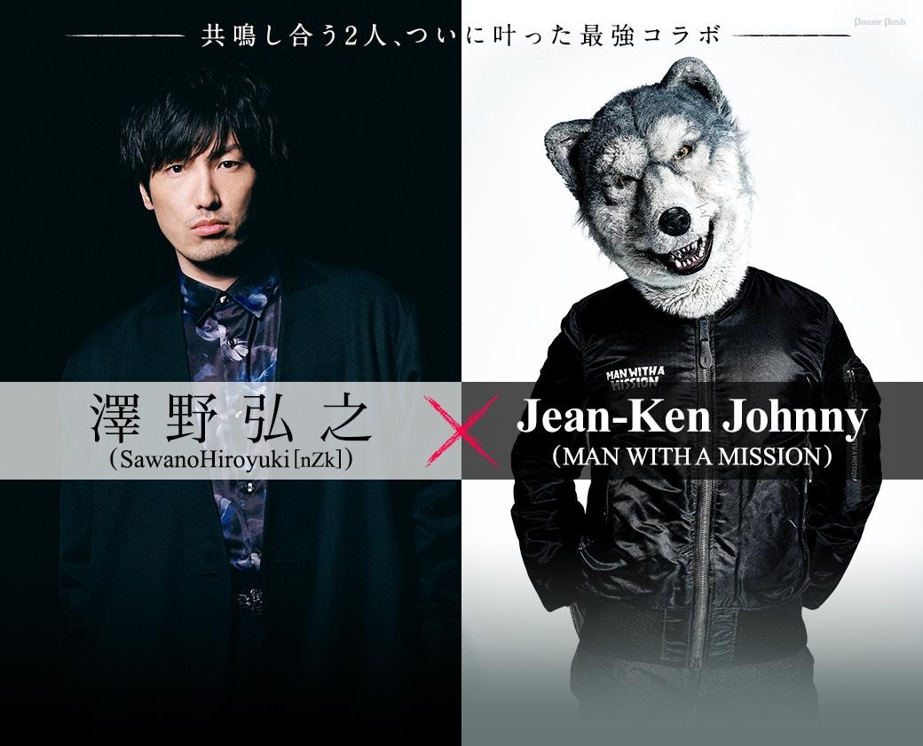 澤野弘之×Jean-Ken Johnny(MAN WITH A MISSION) 共鳴し合う2人、ついに叶った最強コラボ