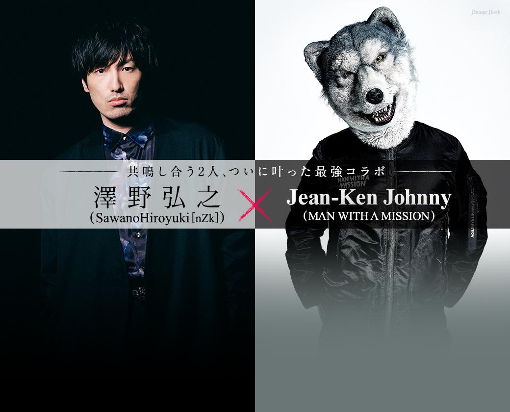 澤野弘之×Jean-Ken Johnny(MAN WITH A MISSION)|共鳴し合う2人、ついに叶った最強コラボ