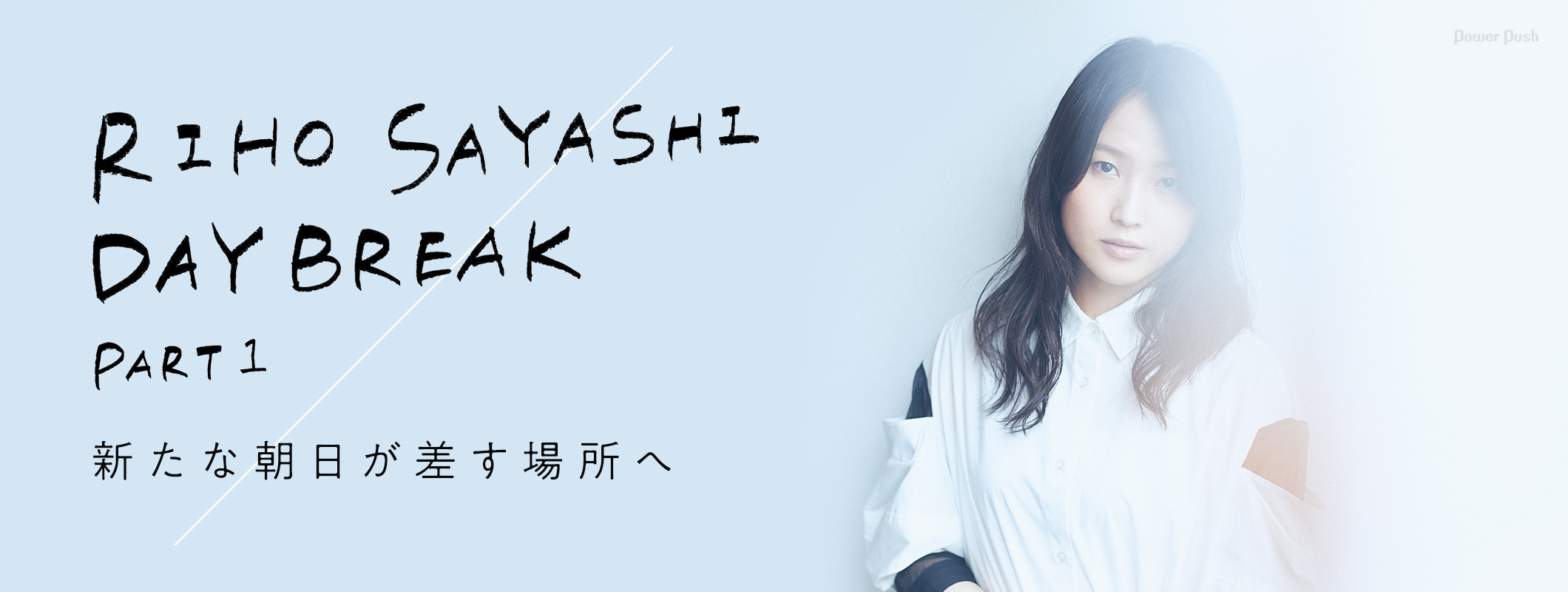 SAYASHI RIHO「DAYBREAK」PART1  新たな朝日が差す場所へ