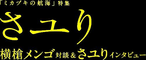 さユり「ミカヅキの航海」特集|横槍メンゴ対談&さユりインタビュー