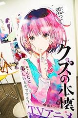 テレビアニメ「クズの本懐」のイメージボード。