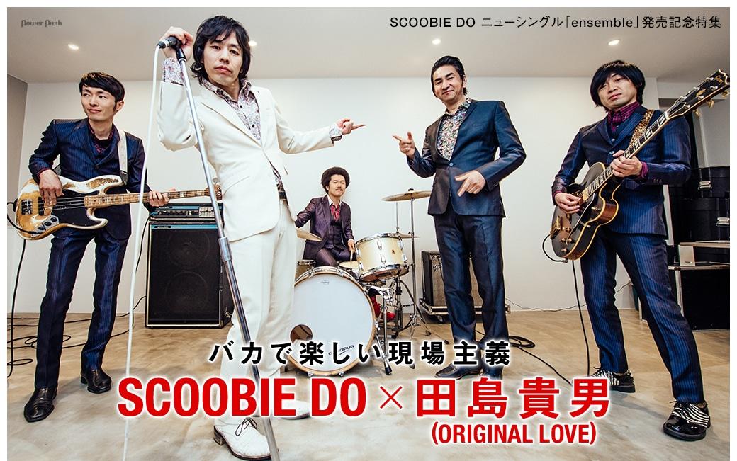 SCOOBIE DO×田島貴男(ORIGINAL LOVE) バカで楽しい現場主義