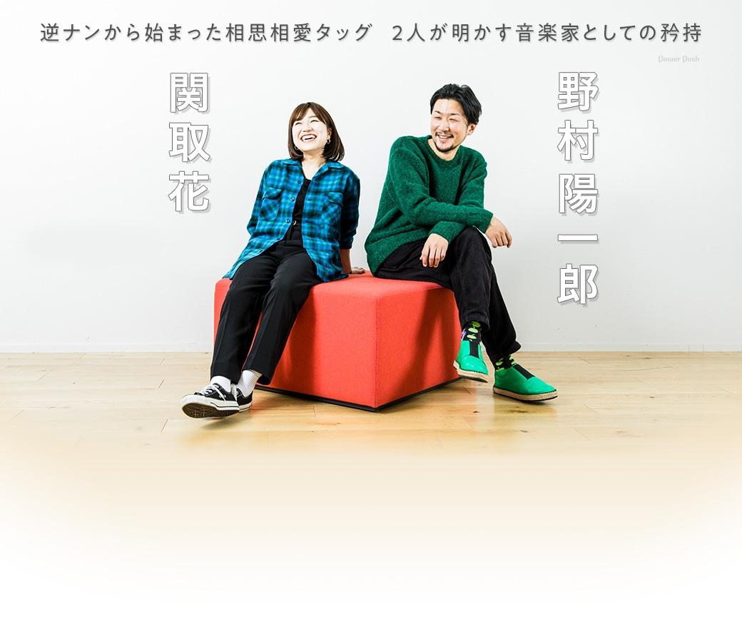 関取花×野村陽一郎|逆ナンから始まった相思相愛タッグ 2人が明かす音楽家としての矜持