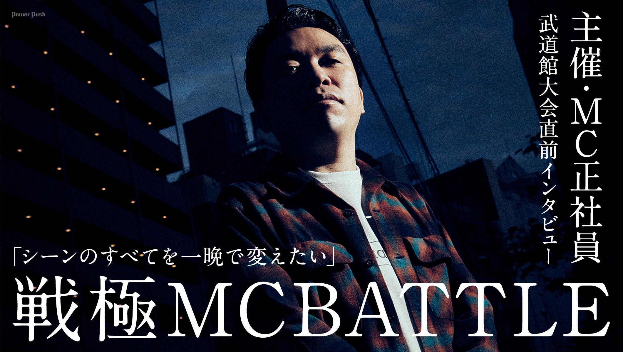 「戦極MCBATTLE」主催・MC正社員 武道館大会直前インタビュー|「MCバトルより面白いものはないし、バトラーは最高にカッコいい」