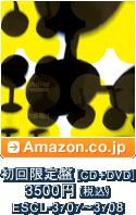 初回限定盤[CD+DVD] / 3500円(税込) / ESCL-37070~3708 / Amazon.co.jpへ