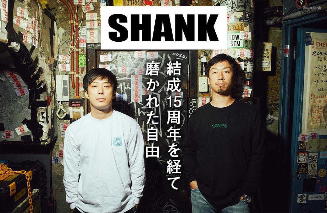 SHANK 結成15周年を経て磨かれた自由