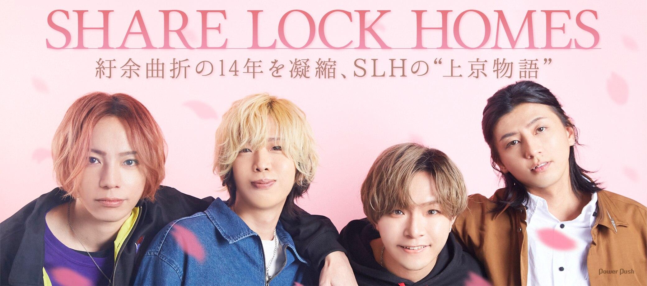 "SHARE LOCK HOMES|紆余曲折の14年を凝縮、SLHの""上京物語"""