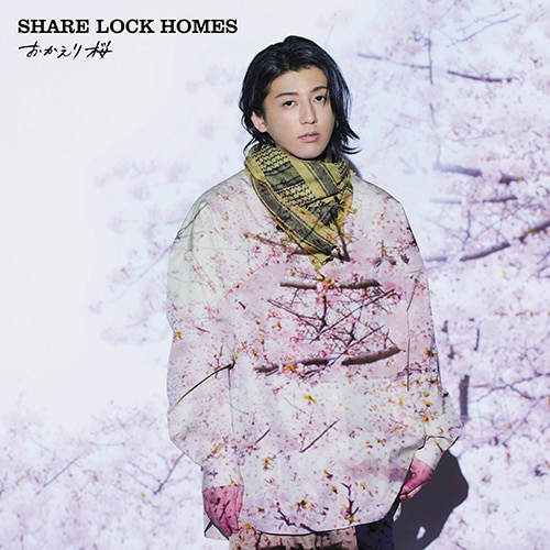 SHARE LOCK HOMES「おかえり桜」type Y