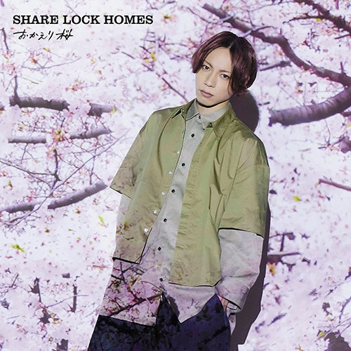 SHARE LOCK HOMES「おかえり桜」type S
