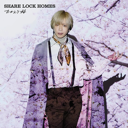 SHARE LOCK HOMES「おかえり桜」type R