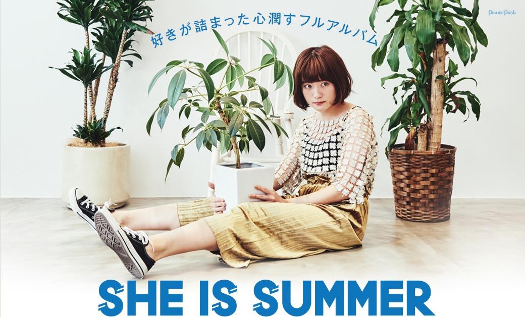 SHE IS SUMMER|好きが詰まった心潤すフルアルバム