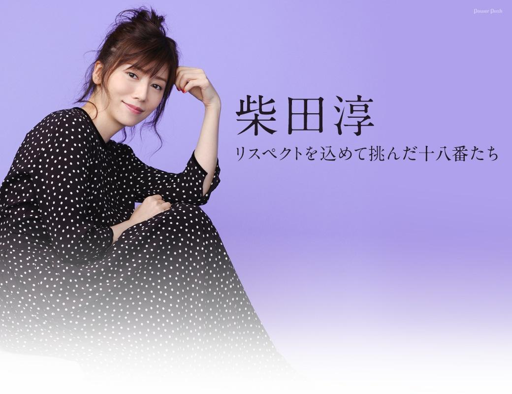 柴田淳|リスペクトを込めて挑んだ十八番たち