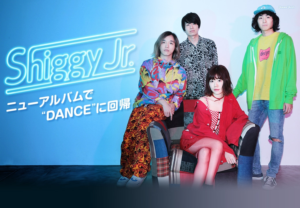 "Shiggy Jr. ニューアルバムで""DANCE""に回帰"