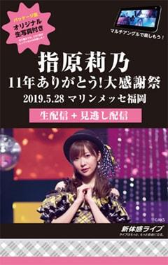 新体感ライブ 指原莉乃 11年ありがとう! 大感謝祭