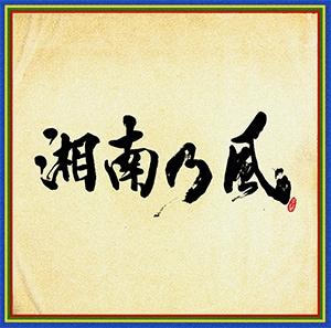 湘南乃風「湘南乃風 ~四方戦風~」通常盤