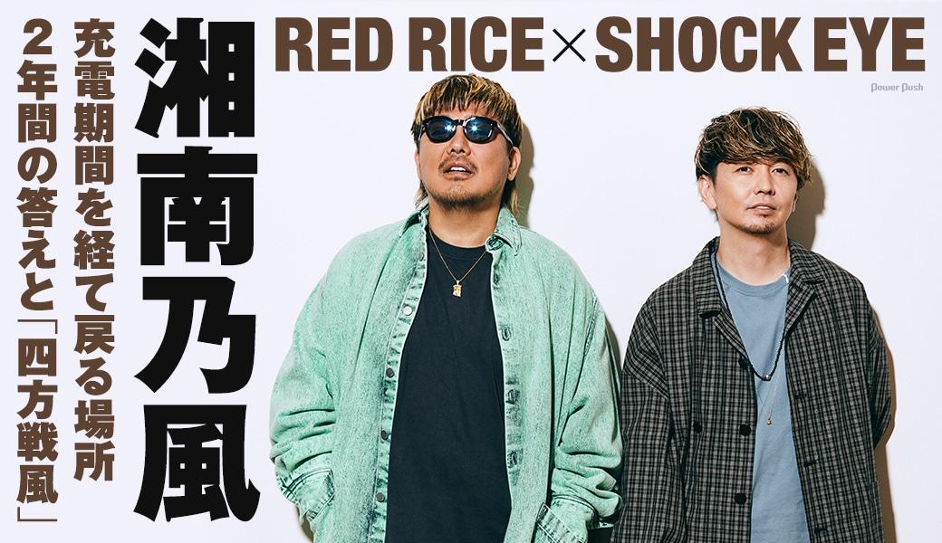 湘南乃風 RED RICE×SHOCK EYE 充電期間を経て戻る場所 2年間の答えと「四方戦風」