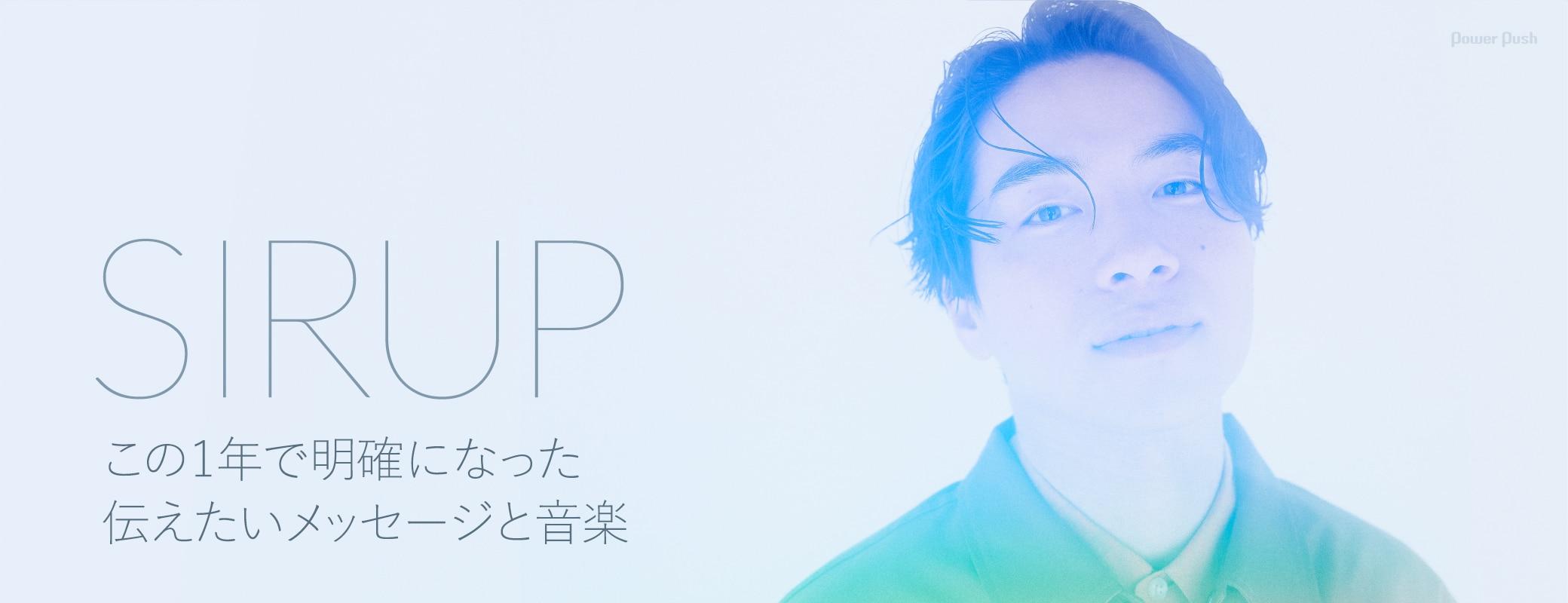 SIRUP|この1年で明確になった伝えたいメッセージと音楽
