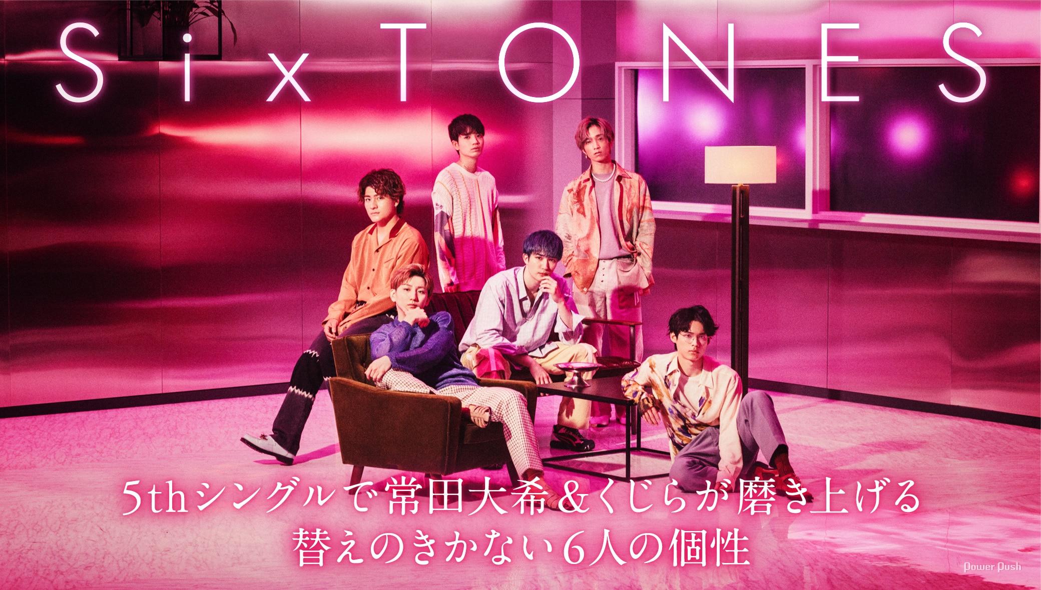 SixTONES|5thシングルで常田大希&くじらが磨き上げる 替えのきかない6人の個性