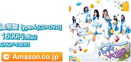 通常盤 typeA[CD+DVD] 1600円(税込) / CRCP-10261 / Amazon.co.jpへ