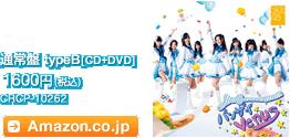 通常盤 typeB[CD+DVD] 1600円(税込) / CRCP-10262 / Amazon.co.jpへ