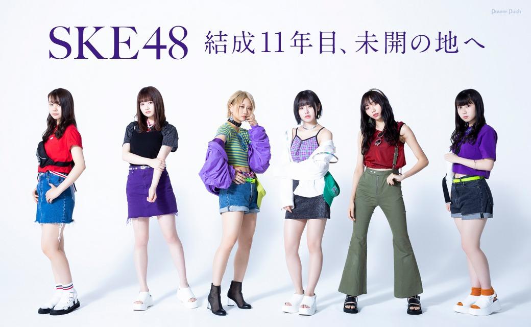 SKE48|結成11年目、未開の地へ