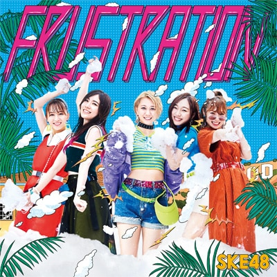 SKE48「FRUSTRATION」TYPE-A 初回限定盤