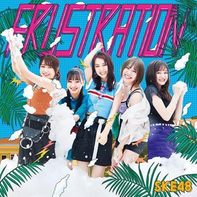 SKE48「FRUSTRATION」TYPE-B 初回限定盤