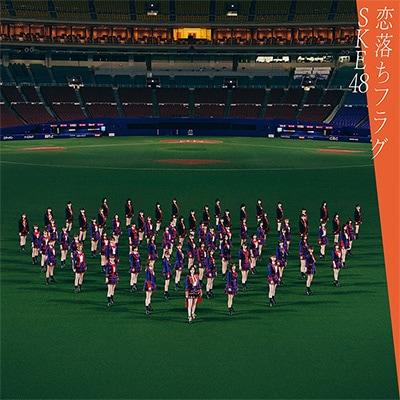 SKE48「恋落ちフラグ」劇場盤