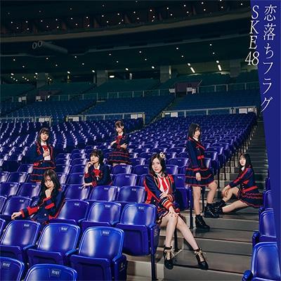 SKE48「恋落ちフラグ」初回限定盤Type-A