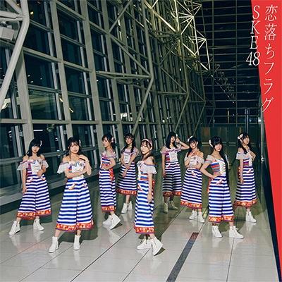 SKE48「恋落ちフラグ」初回限定盤Type-B