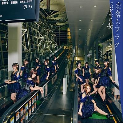 SKE48「恋落ちフラグ」初回限定盤Type-C