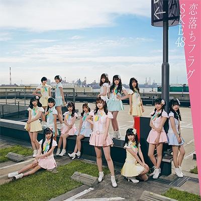 SKE48「恋落ちフラグ」通常盤Type-A