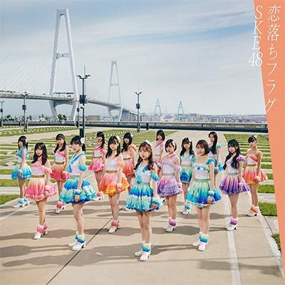 SKE48「恋落ちフラグ」通常盤Type-B