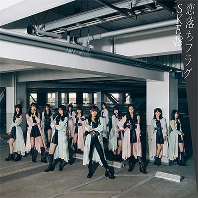 SKE48「恋落ちフラグ」通常盤Type-C