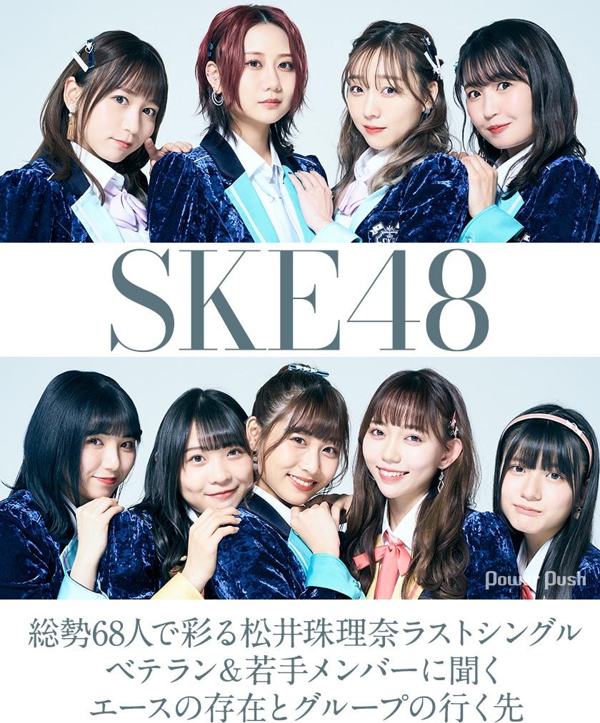 落ち フラグ 恋 ske48