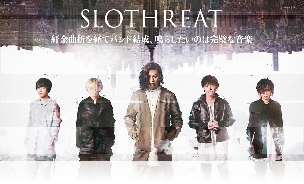 SLOTHREAT| 紆余曲折を経てバンド結成、鳴らしたいのは完璧な音楽
