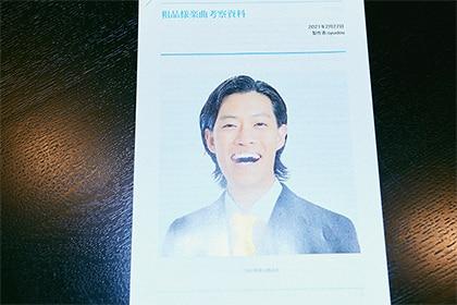 syudouが自作した「粗品様楽曲考察資料」の表紙。
