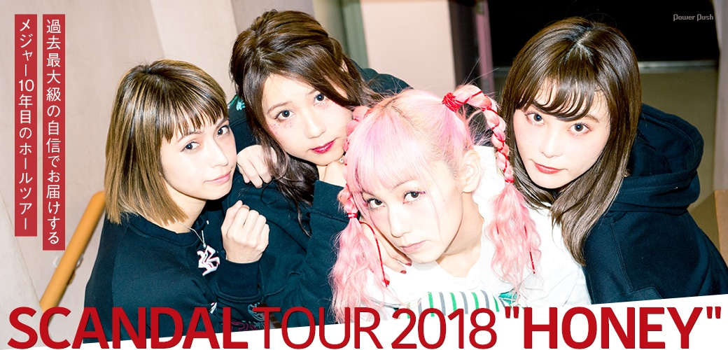 "SCANDAL TOUR 2018 ""HONEY"" 過去最大級の自信でお届けするメジャー10年目のホールツアー"
