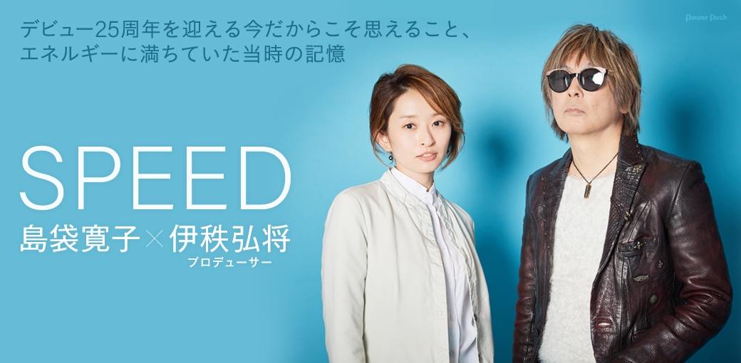 SPEED 島袋寛子×伊秩弘将(プロデューサー) デビュー25周年を迎える今だからこそ思えること、エネルギーに満ちていた当時の記憶