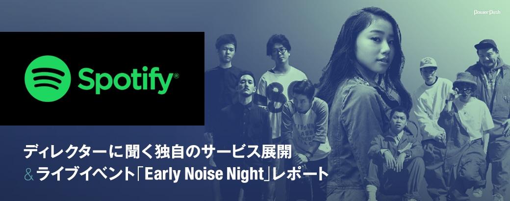 Spotify特集|ディレクターに聞く独自のサービス展開&ライブイベント「Early Noise Night」レポート