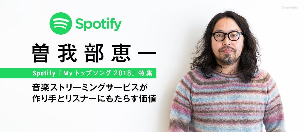Spotify「My トップソング 2018」特集 曽我部恵一 音楽ストリーミングサービスが作り手とリスナーにもたらす価値