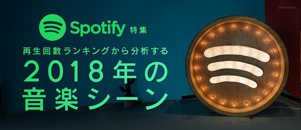 Spotify「My トップソング 2018」特集 曽我部恵一|音楽ストリーミングサービスが作り手とリスナーにもたらす価値